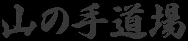 山の手道場 静岡県静岡市清水区の空手道場